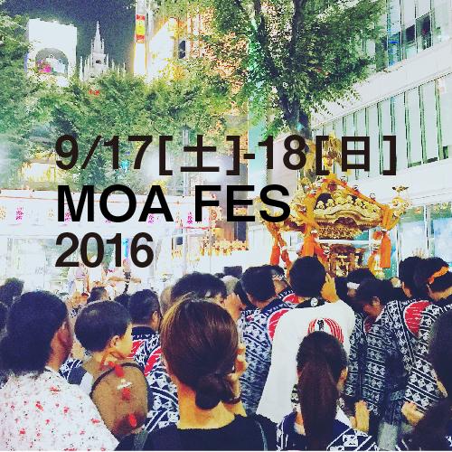 『9/17(土),18( 日)新宿熊野神社礼祭 MOAフェス』