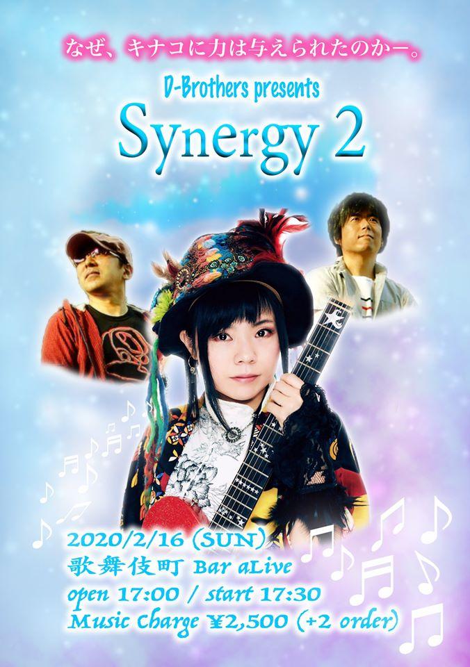 Synergy  Ⅱ  なぜ、キナコに力は与えられたのかー。