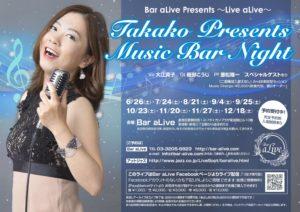 「Takako Presents Music Bar Night」 @ bar alive   新宿区   東京都   日本